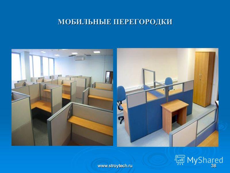 www.stroytech.ru38 МОБИЛЬНЫЕ ПЕРЕГОРОДКИ