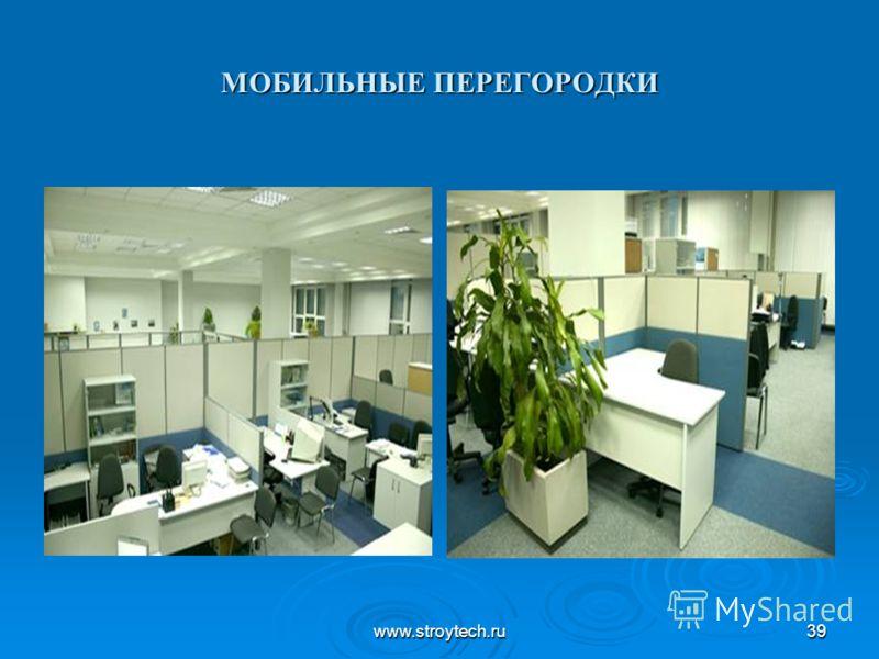 www.stroytech.ru39 МОБИЛЬНЫЕ ПЕРЕГОРОДКИ