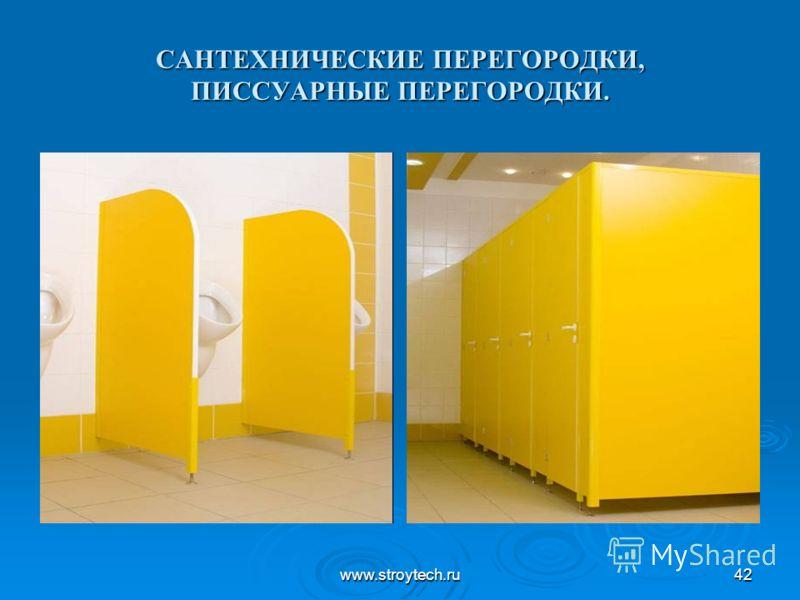 www.stroytech.ru42 САНТЕХНИЧЕСКИЕ ПЕРЕГОРОДКИ, ПИССУАРНЫЕ ПЕРЕГОРОДКИ.