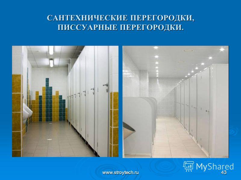 www.stroytech.ru43 САНТЕХНИЧЕСКИЕ ПЕРЕГОРОДКИ, ПИССУАРНЫЕ ПЕРЕГОРОДКИ.