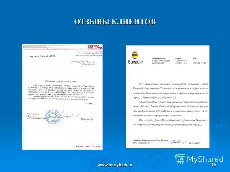 www.stroytech.ru45 ОТЗЫВЫ КЛИЕНТОВ