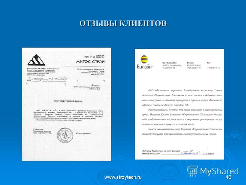 www.stroytech.ru46 ОТЗЫВЫ КЛИЕНТОВ