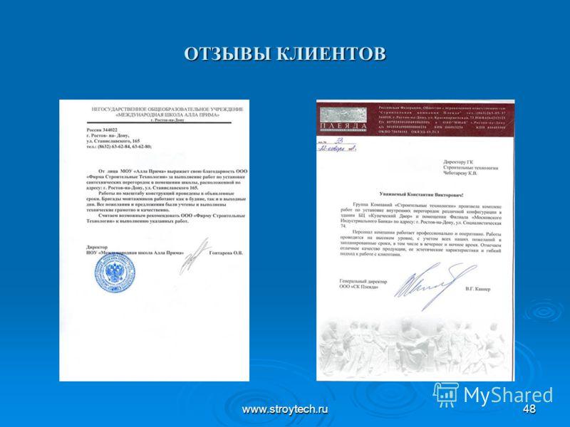 www.stroytech.ru48 ОТЗЫВЫ КЛИЕНТОВ