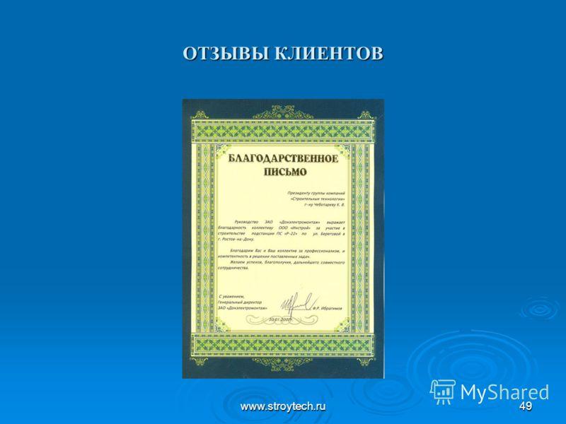 www.stroytech.ru49 ОТЗЫВЫ КЛИЕНТОВ