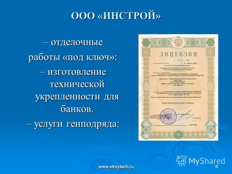 www.stroytech.ru6 ООО «ИНСТРОЙ» – отделочные работы «под ключ»: – изготовление технической укрепленности для банков. – услуги генподряда:
