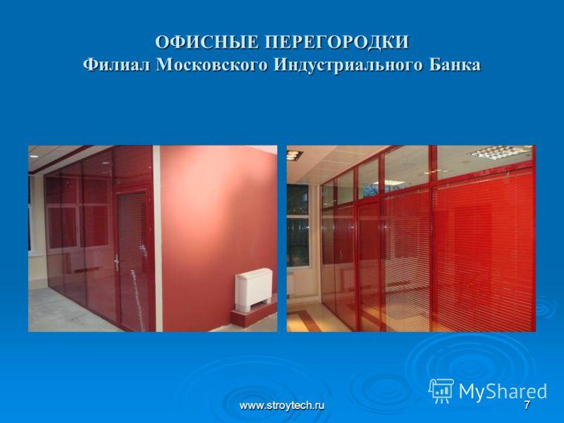 www.stroytech.ru7 ОФИСНЫЕ ПЕРЕГОРОДКИ Филиал Московского Индустриального Банка
