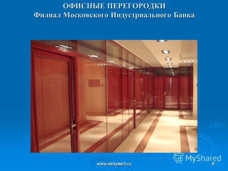 www.stroytech.ru8 ОФИСНЫЕ ПЕРЕГОРОДКИ Филиал Московского Индустриального Банка