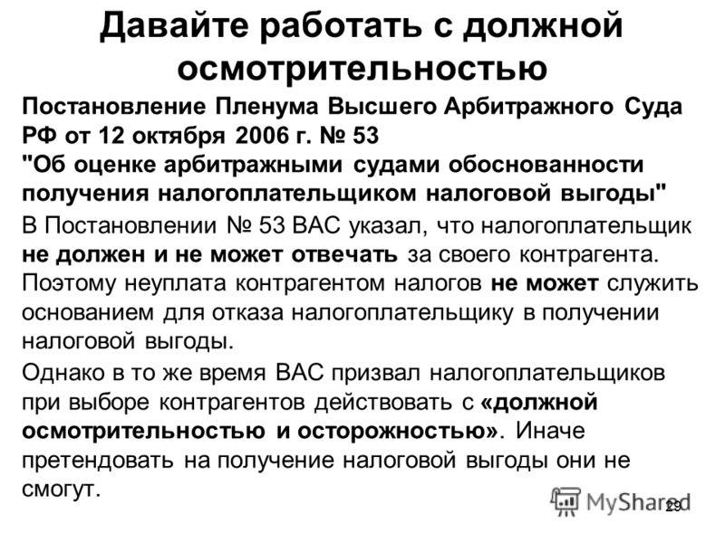 29 Давайте работать с должной осмотрительностью Постановление Пленума Высшего Арбитражного Суда РФ от 12 октября 2006 г. 53