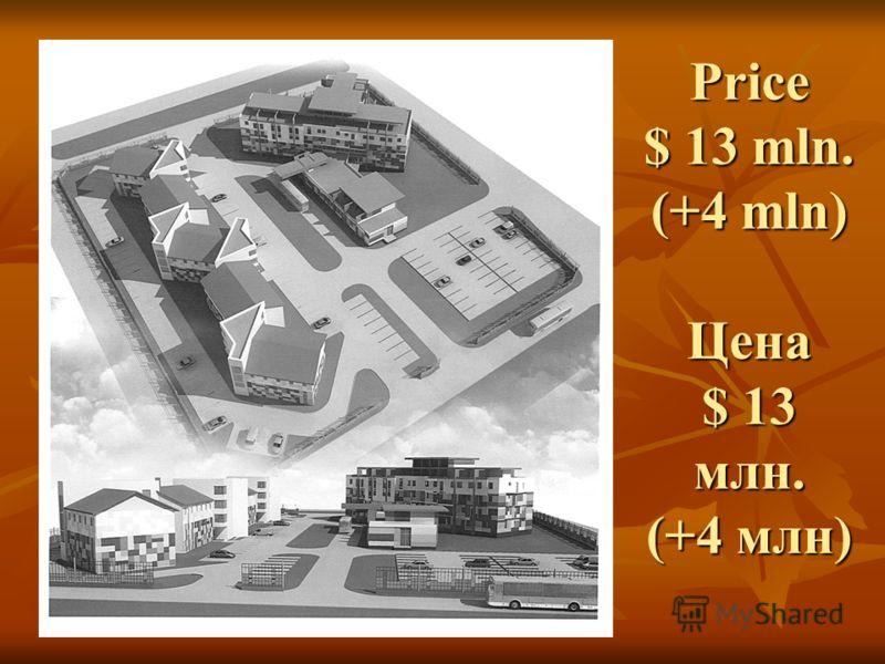Price $ 13 mln. (+4 mln) Цена $ 13 млн. (+4 млн)