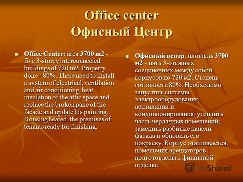 Office center Офисный Центр Office Center: area 3700 m2 - five 3-storey interconnected buildings of 720 m2. Property done - 80%. There need to install a system of electrical, ventilation and air conditioning, heat insulation of the attic space and re