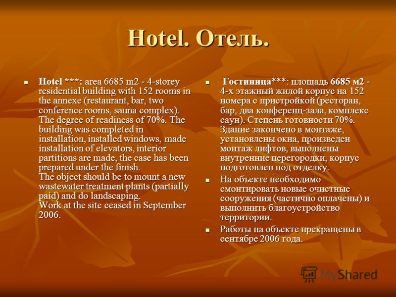 Hotel. Отель. Hotel ***: area 6685 m2 - 4-storey residential building with 152 rooms in the annexe (restaurant, bar, two conference rooms, sauna complex). The degree of readiness of 70%. The building was completed in installation, installed windows,