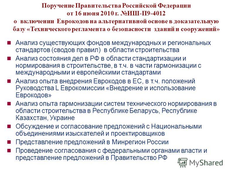 Поручение Правительства Российской Федерации от 16 июня 2010 г. ИШ-П9-4012 о включении Еврокодов на альтернативной основе в доказательную базу «Технического регламента о безопасности зданий и сооружений» Анализ существующих фондов международных и рег