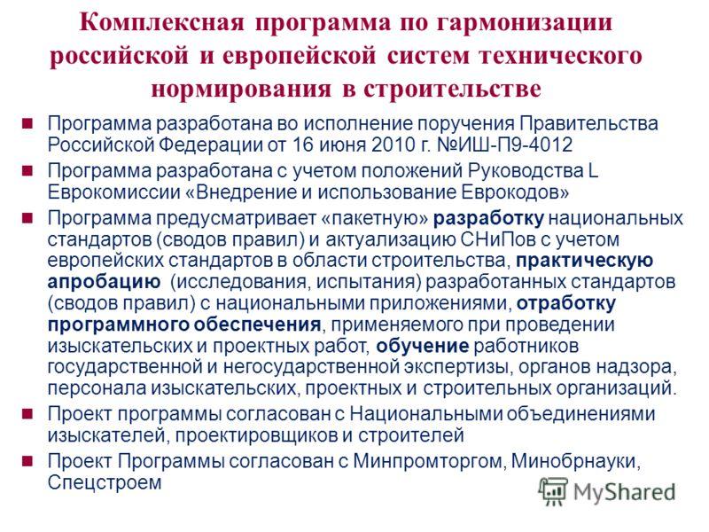 Комплексная программа по гармонизации российской и европейской систем технического нормирования в строительстве Программа разработана во исполнение поручения Правительства Российской Федерации от 16 июня 2010 г. ИШ-П9-4012 Программа разработана с уче
