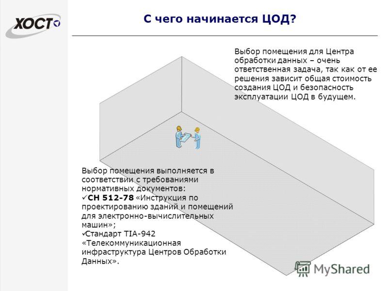 С чего начинается ЦОД? Выбор помещения выполняется в соответствии с требованиями нормативных документов: СН 512-78 «Инструкция по проектированию зданий и помещений для электронно-вычислительных машин»; Стандарт TIA-942 «Телекоммуникационная инфрастру