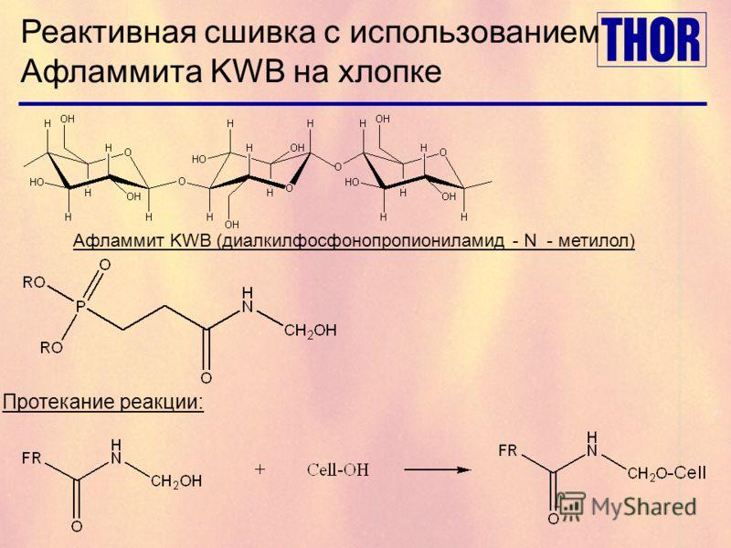 Афламмит KWB (диалкилфосфонопропиониламид - N - метилол) Протекание реакции: Реактивная сшивка с использованием Афламмита KWB на хлопке