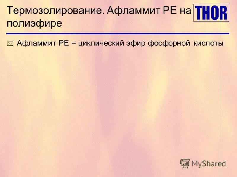 Термозолирование. Афламмит PE на полиэфире * Афламмит PE = циклический эфир фосфорной кислоты