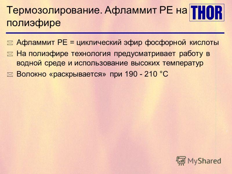 Термозолирование. Афламмит PE на полиэфире * Афламмит PE = циклический эфир фосфорной кислоты * На полиэфире технология предусматривает работу в водной среде и использование высоких температур * Волокно «раскрывается» при 190 - 210 °C