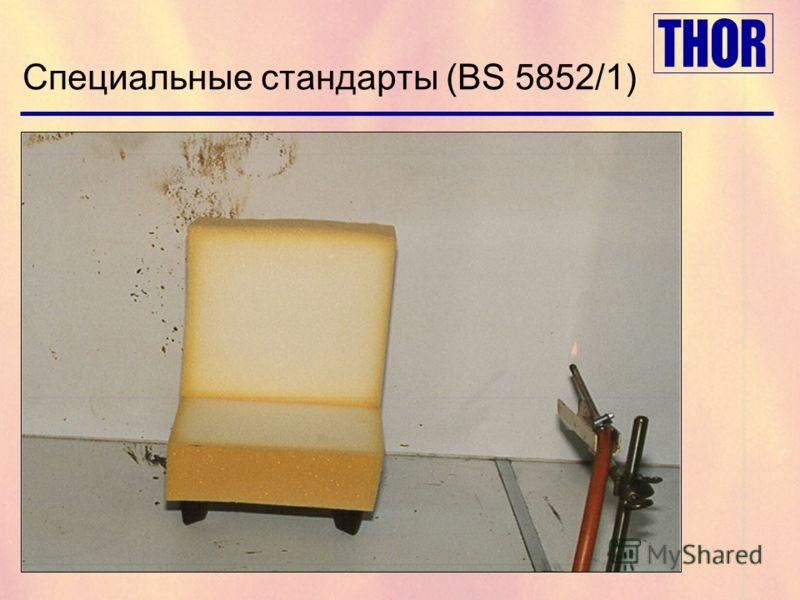 Специальные стандарты (BS 5852/1)