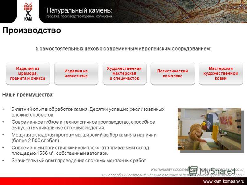 Производство Располагая собственным производством в России, мы способны изготовить самые сложные изделия в самые кратчайшие сроки. Наши преимущества: 9-летний опыт в обработке камня. Десятки успешно реализованных сложных проектов. Современное гибкое