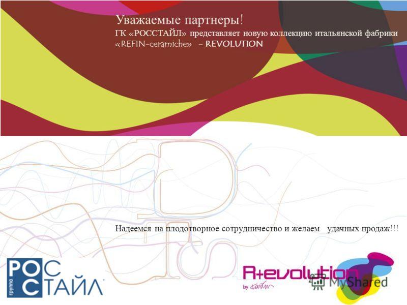 Уважаемые партнеры! ГК «РОССТАЙЛ» представляет новую коллекцию итальянской фабрики «REFIN-ceramiche» - REVOLUTION Надеемся на плодотворное сотрудничество и желаем удачных продаж!!!
