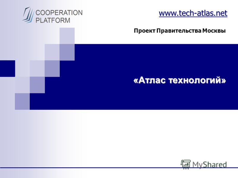 Проект Правительства Москвы www.tech-atlas.net «Атлас технологий»