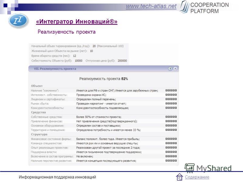 www.tech-atlas.net Информационная поддержка инноваций «Интегратор Инноваций®» Реализуемость проекта Содержание