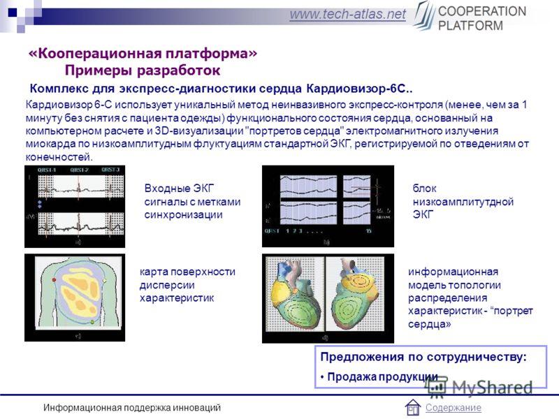 www.tech-atlas.net « «Кооперационная платформа» Примеры разработок Информационная поддержка инноваций Комплекс для экспресс-диагностики сердца Кардиовизор-6С.. Кардиовизор 6-С использует уникальный метод неинвазивного экспресс-контроля (менее, чем за