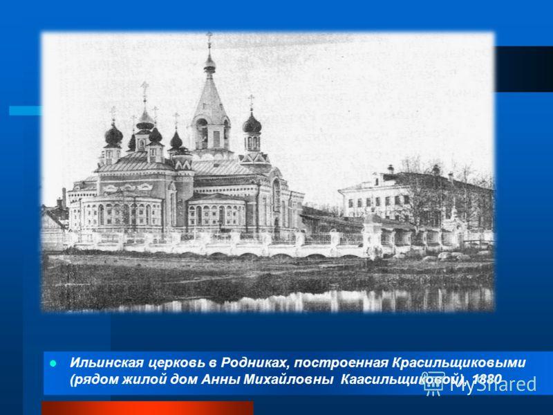 Ильинская церковь в Родниках, построенная Красильщиковыми (рядом жилой дом Анны Михайловны Каасильщиковой), 1880