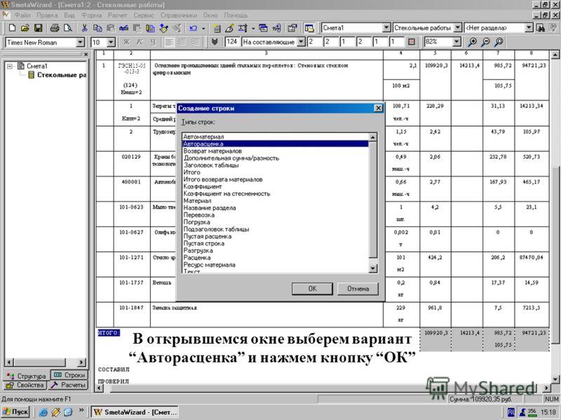 Выберем Авторасценка и нажмем «ОК» В открывшемся окне выберем вариант Авторасценка и нажмем кнопку ОК ГЭСН15-05 -013-3