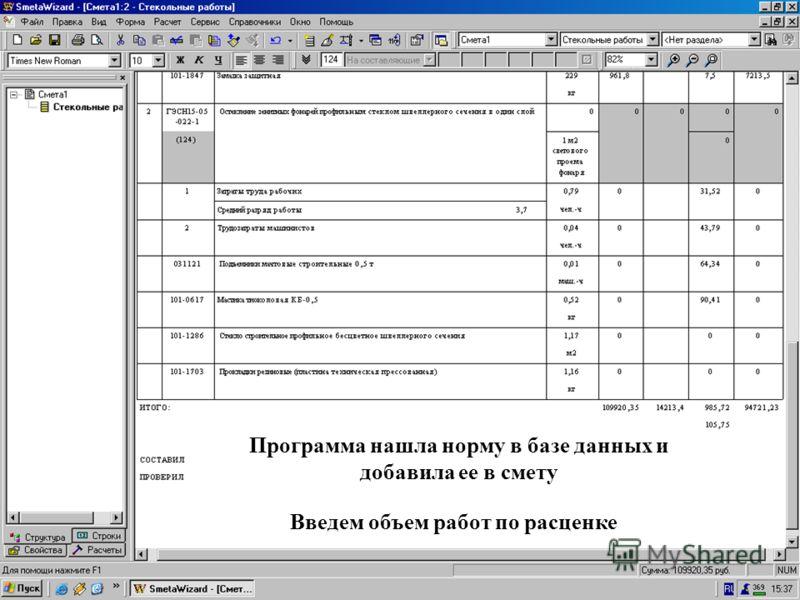 Авторасценка добавлена, введем объем работ Программа нашла норму в базе данных и добавила ее в смету Введем объем работ по расценке