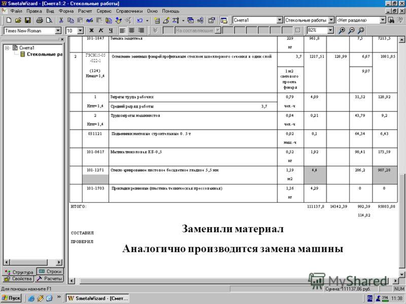 Заменили машину Заменили материал Аналогично производится замена машины ГЭСН15-05 -022-1