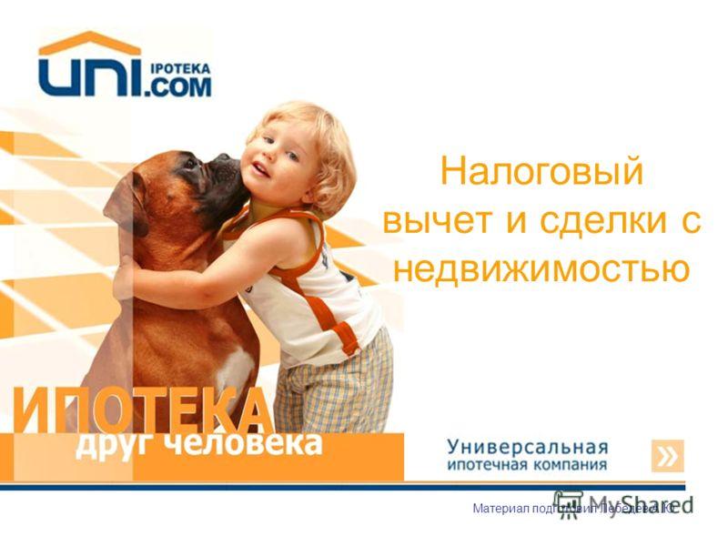 Налоговый вычет и сделки с недвижимостью Материал подготовил Лебедев А.Ю.