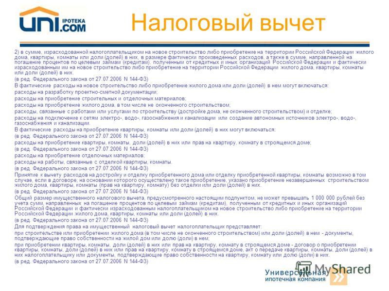 Налоговый вычет 2) в сумме, израсходованной налогоплательщиком на новое строительство либо приобретение на территории Российской Федерации жилого дома, квартиры, комнаты или доли (долей) в них, в размере фактически произведенных расходов, а также в с
