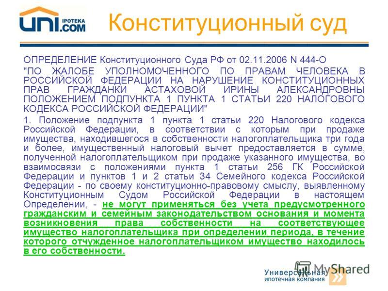 Конституционный суд ОПРЕДЕЛЕНИЕ Конституционного Суда РФ от 02.11.2006 N 444-О