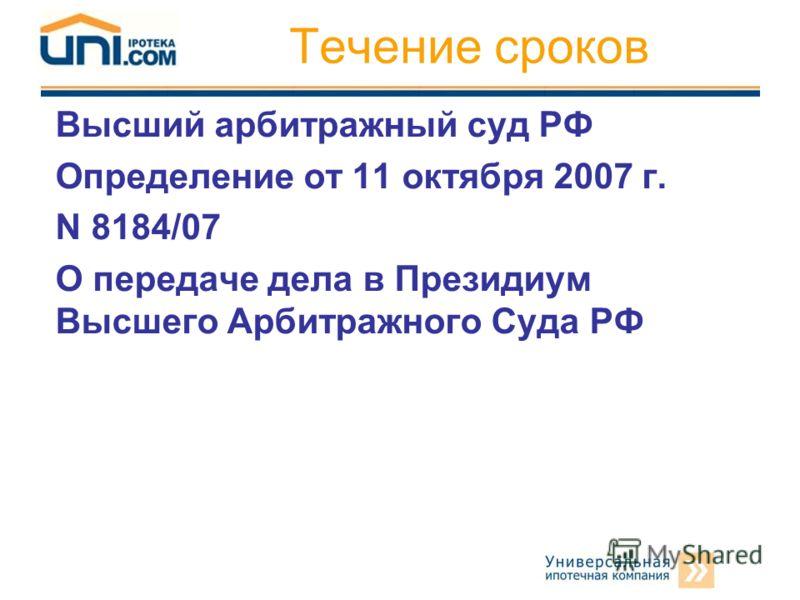 Течение сроков Высший арбитражный суд РФ Определение от 11 октября 2007 г. N 8184/07 О передаче дела в Президиум Высшего Арбитражного Суда РФ