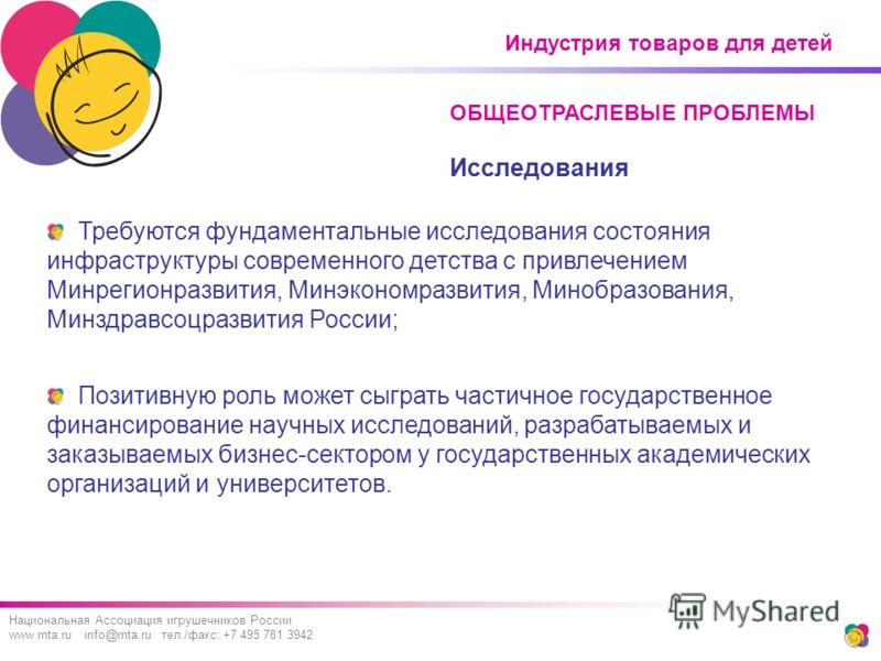Индустрия товаров для детей Требуются фундаментальные исследования состояния инфраструктуры современного детства с привлечением Минрегионразвития, Минэкономразвития, Минобразования, Минздравсоцразвития России; Позитивную роль может сыграть частичное