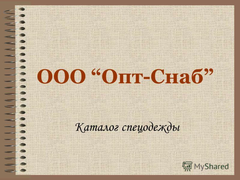ООО Опт-Снаб Каталог спецодежды