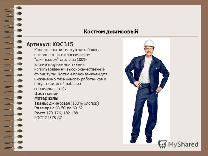 Костюм джинсовый Артикул: КОС315 Костюм состоит из куртки и брюк, выполненных в классическом