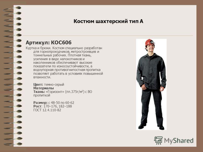 Костюм шахтерский тип А Артикул: КОС606 Куртка и брюки. Костюм специально разработан для горнопроходчиков, метростроевцев и тоннельных рабочих. Плотная ткань, усиления в виде налокотников и наколенников обеспечивают высокие показатели по износоустойч