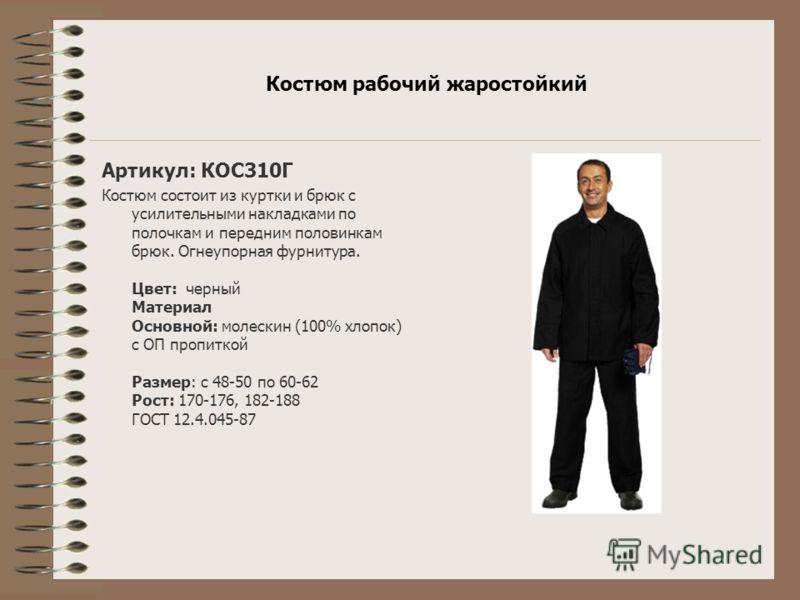 Костюм рабочий жаростойкий Артикул: КОС310Г Костюм состоит из куртки и брюк с усилительными накладками по полочкам и передним половинкам брюк. Огнеупорная фурнитура. Цвет: черный Материал Основной: молескин (100% хлопок) с ОП пропиткой Размер: с 48-5