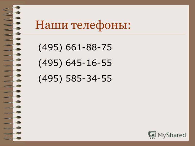 (495) 661-88-75 (495) 645-16-55 (495) 585-34-55 Наши телефоны: