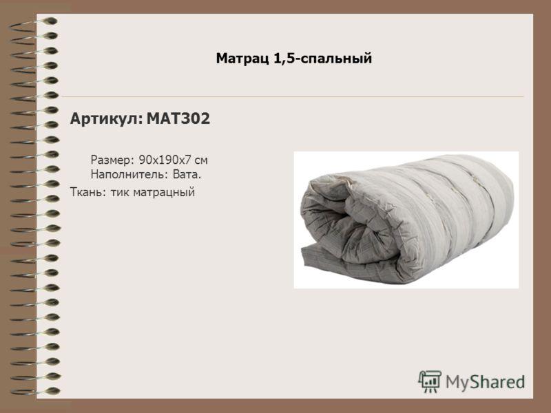 Матрац 1,5-спальный Артикул: МАТ302 Размер: 90х190х7 см Наполнитель: Вата. Ткань: тик матрацный