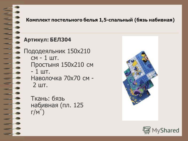 Комплект постельного белья 1,5-спальный (бязь набивная) Артикул: БЕЛ304 Пододеяльник 150х210 см - 1 шт. Простыня 150х210 см - 1 шт. Наволочка 70х70 см - 2 шт. Ткань: бязь набивная (пл. 125 г/м 2 )