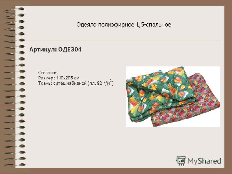 Одеяло полиэфирное 1,5-спальное Артикул: ОДЕ304 Стеганое Размер: 140х205 см Ткань: ситец набивной (пл. 92 г/м 2 )