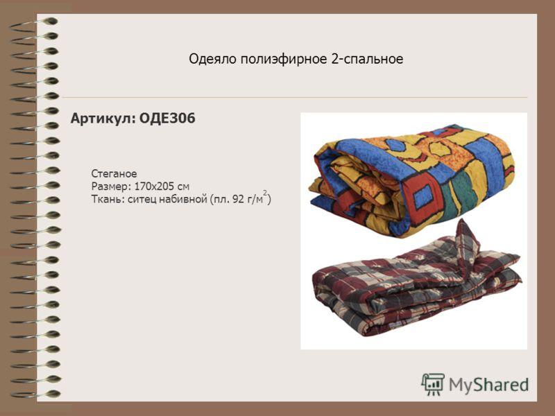 Одеяло полиэфирное 2-спальное Артикул: ОДЕ306 Стеганое Размер: 170х205 см Ткань: ситец набивной (пл. 92 г/м 2 )