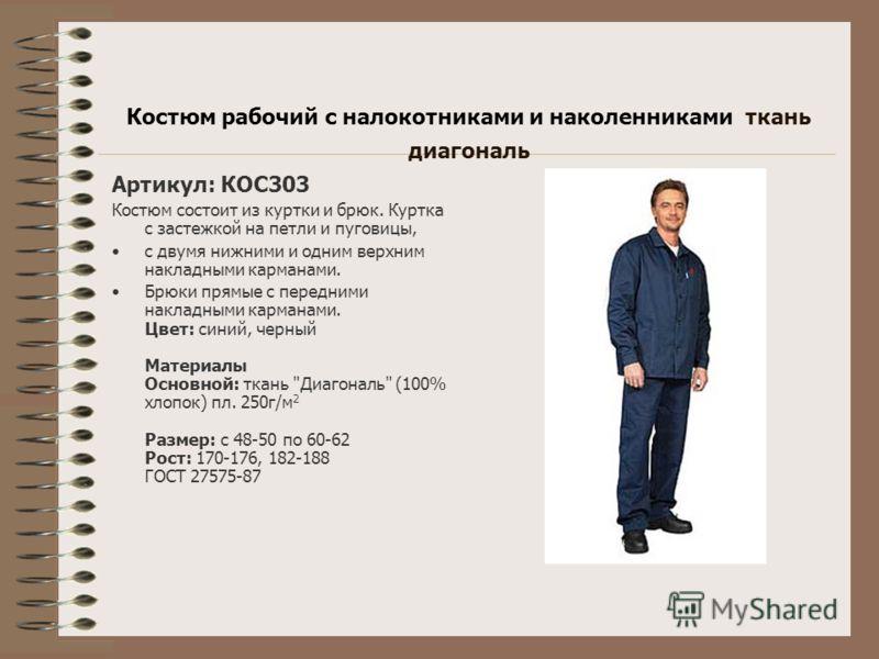 Костюм рабочий с налокотниками и наколенниками ткань диагональ Артикул: КОС303 Костюм состоит из куртки и брюк. Куртка с застежкой на петли и пуговицы, с двумя нижними и одним верхним накладными карманами. Брюки прямые с передними накладными карманам