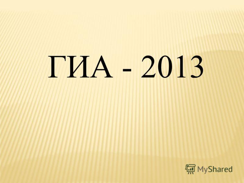 ГИА - 2013