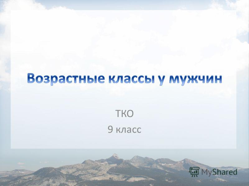 ТКО 9 класс