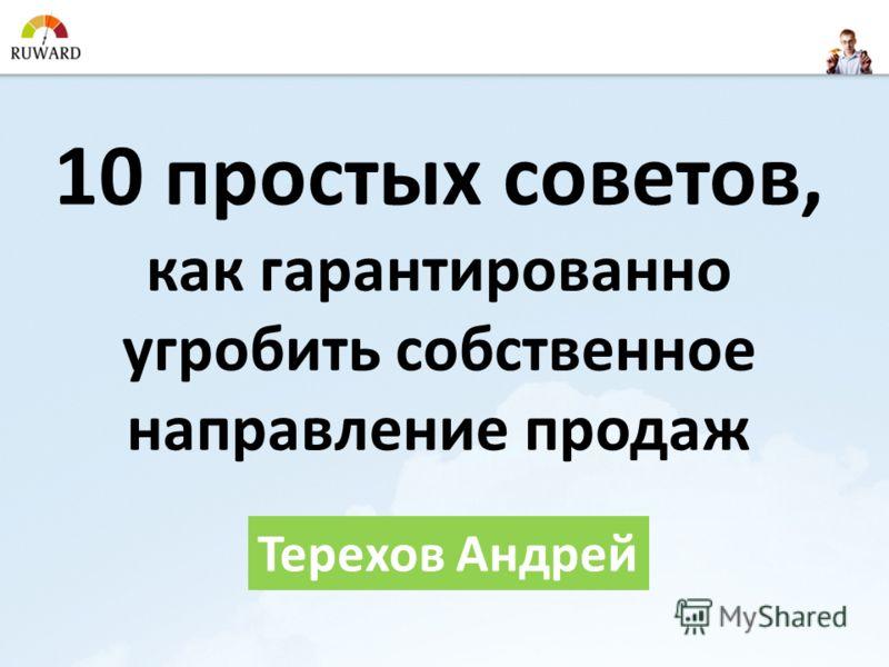 10 простых советов, как гарантированно угробить собственное направление продаж Терехов Андрей