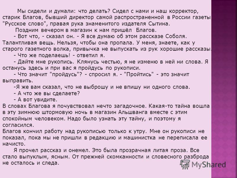 Константин Паустовский СЛУЧАЙ В МАГАЗИНЕ АЛЬШВАНГА Зимой 1921 года я жил в Одессе, в бывшем магазине готового платья